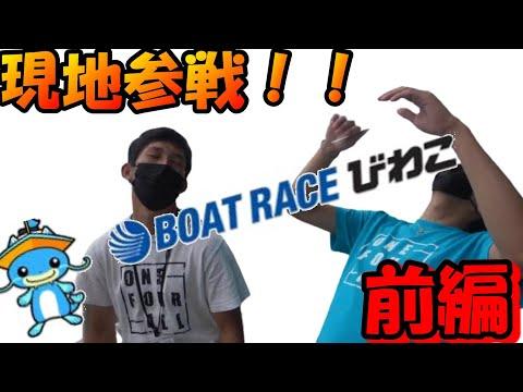 前編【競艇・ボートレース】びわこに行ってきました!悲鳴あげてきました!?