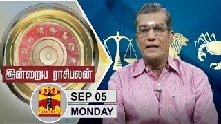 Indraya Raasipalan by Astrologer Sivalpuri Singaram 05-09-2016 | Thanthi TV Horoscope Today