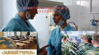Земский доктор и учитель , плюс немного про армию и патриотизм!