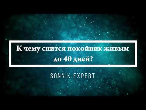 К чему снится покойник живым до 40 дней - Онлайн Сонник Эксперт