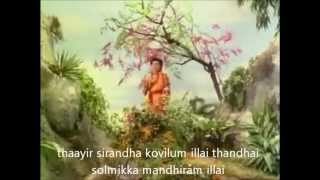 Thaayir sirandha kovilum illai lyrics from the movie agathiyar.wmv