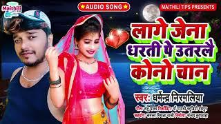 लागे जेना चाँद धरती पर उतर गेलै -Dharmendra Nirmaliya 2020का धर्मेद्र निर्मलिया का सुन्दर love song