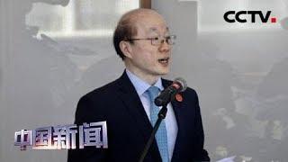 [中国新闻] 全国台企联:积极协助台商抓住大陆发展机遇 | CCTV中文国际
