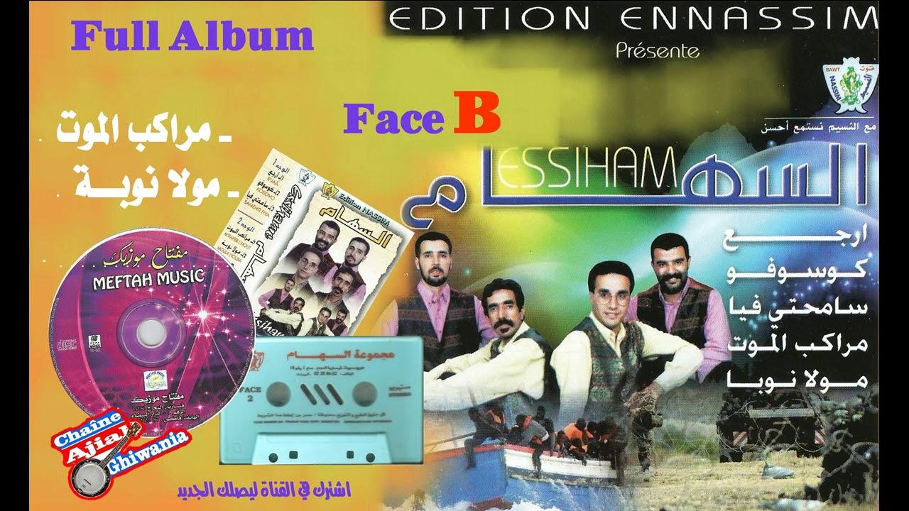 music essiham