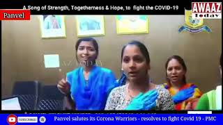 Hum Haar Nahin Manenge - Panvel salutes its Corona Warriors - resolves to fight Covid 19 - PMC