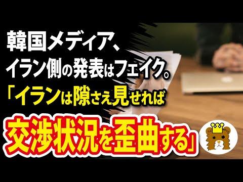 2021/02/24 韓国メディア「隙さえ見せれば交渉状況を歪曲する」