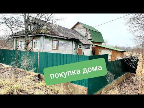 Купили хутор,Еду в свой домик в деревне.