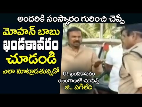 మోహన్ బాబు ఖండకావరం | Mohan Babu Controversial Comments on Chandrababu |Telugu Trending