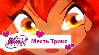 ����� ���� - ����� ����� (Winx club Movie) | �������� ��� ��� ��� �������