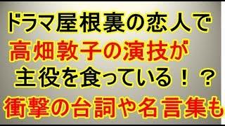 今井翼さん演じる元カレ・樹(いつき)の言動が奇抜過ぎると話題のドラ...