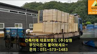 베트남/태고/OSB/미송합판 5톤물량 (주)삼원 입고
