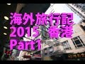 海外旅行記 2015 香港 Part1 の動画、YouTube動画。