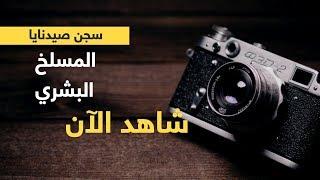 أخبار عربية - العفو الدولية: نظام الأسد أعدم 13 الف معتقل شنقاً في سجن صيدنايا خلال 5 سنوات