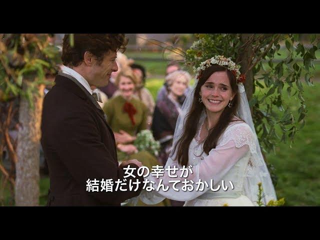エマ・ワトソンの花嫁姿!『ストーリー・オブ・マイライフ/わたしの若草物語』予告編