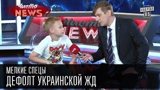 Мелкие спецы - Дефолт украинской ЖД|Все санитары в туалете-санитарная зона|прикольное видео с детьми