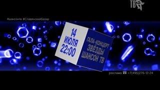 Звёзды ШАНСОН ТВ на СЛАВЯНСКОМ БАЗАРЕ в Витебске...(, 2015-05-12T18:22:15.000Z)