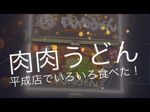 [熊本グルメ]肉肉うどんでいろいろ食べたよ!☆肉肉うどん平成桜通り店