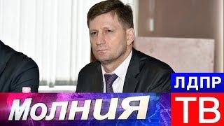 губернатор Фургал добился равного питания в школах Хабаровского края!