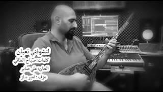لتشوفني تعبان على الة الساز عزف اميرساز emir saz ameer saz