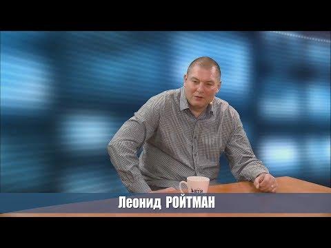 Новое интервью Леонида