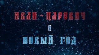 ИВАН ЦАРЕВИЧ и НОВЫЙ ГОД - ТРЕЙЛЕР