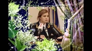 Наталья Поклонская - самый красивый прокурор. Наша няша! Няш мяш / ナターシャニャー