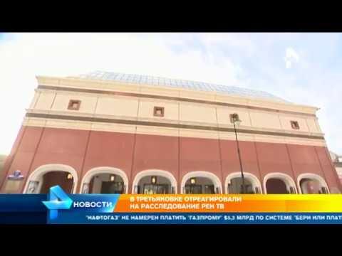 В Третьяковке прокомментировали расследование РЕН ТВ о махинациях на выставке Ватикана