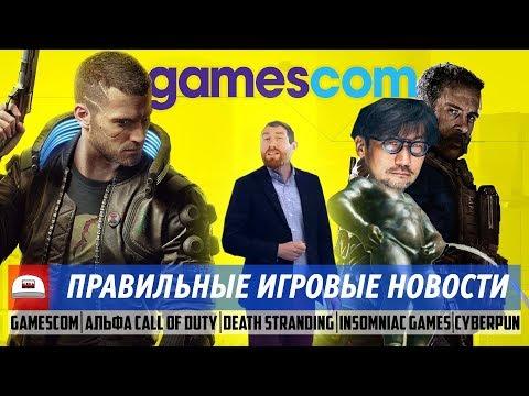 правильные ИГРОВЫЕ НОВОСТИ от AllaboutG 26 августа GAMESCOM 2019 Писающий Кодзима NFS Heat