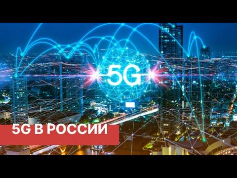 5G в России. Последние новости.