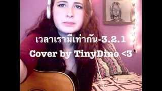 เวลาเรามีเท่ากัน-3.2.1 | TinyDino Cover