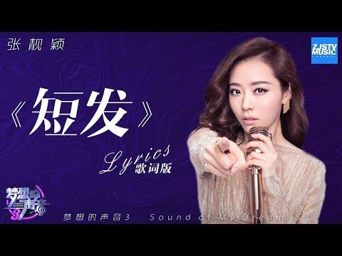 [ 歌词版/Lyrics ] 张靓颖《短发》 《梦想的声音3》/浙江卫视官方音乐HD/