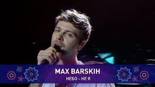 Max Barskih – НЕБО | Святкове шоу