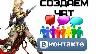 Как создать беседу Вконтакте (конференцию, общий чат)?