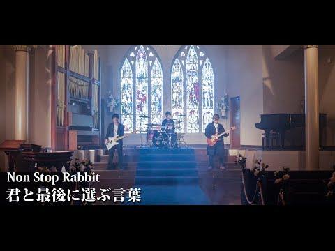 Non Stop Rabbit 『君と最後に選ぶ言葉』 official music video 【ノンラビ】