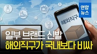 브랜드 신발 18개 중 11개, 해외직구가 국내보다 더 비싸 / 연합뉴스 (Yonhapnews)