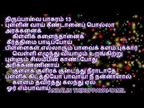 , ANDALIN THIRUPPAVAI - TAMIL by sdrrj