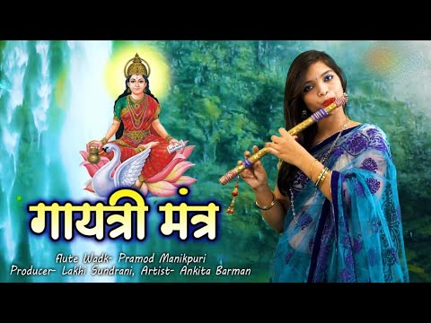 Gaytri Mantra Flute - गायत्री मंत्र फ्लूट - Flute By Ankita | Instrumental Hd Video | Bhakti song