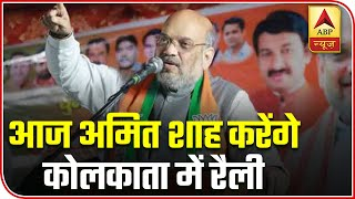 Home Minister Amit Shah To Hold Rally In Kolkata Today | ABP News