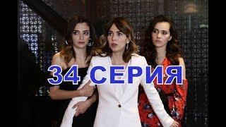 СЛЕЗЫ ДЖЕННЕТ описание 34 серии турецкого сериала на русском языке, дата выхода