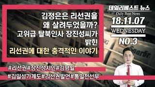 고위급 탈북인사 장진성씨가 밝힌 리선권에 대한 충격적인 이야기