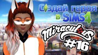 The Sims 4   Miraculous - Rena Rouge   Создание персонажа- Рена Руж