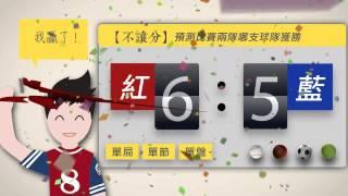 【運彩賠率變動】「運彩賠率變動」#運彩賠率變動,台灣運彩遊戲玩法...
