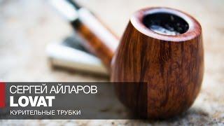 Курение трубки // Обзор курительной трубки Айларов «Ловатистый» бильярд
