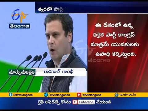 Name Modi Symbolises   Collusion Between Crony Capitalist And PM of India   Rahul Gnadhi at  Plenary