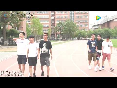 Beijing Electronic Science and Technology Institute | 北京电子科技学院