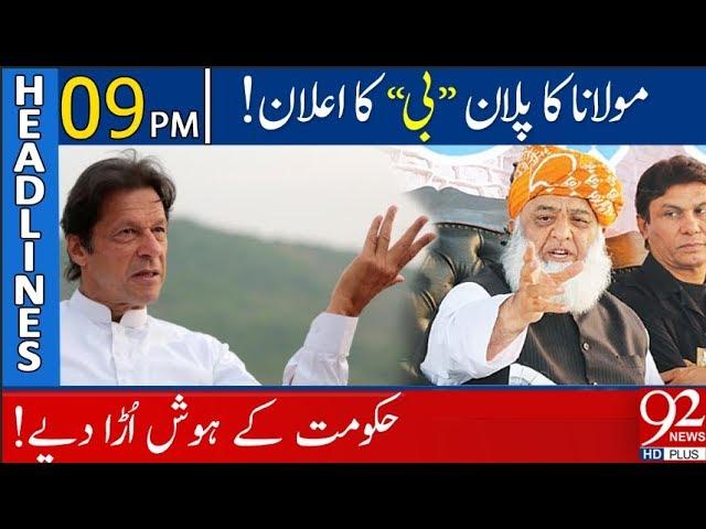 News Headlines | 09:00 PM | 12 November 2019 | 92NewsHD