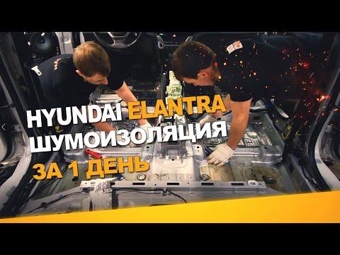Шумоизоляция Hyundai Elantra за 1 день. Уровень Экстра. АвтоШум.