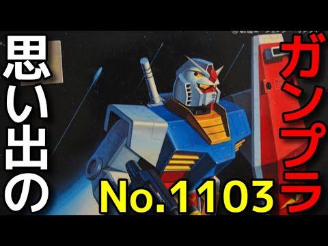1103 フルカラーモデル(F.C.M) ガンダム10周年記念限定商品 1/144 RX-78 ガンダム     『機動戦士ガンダム』