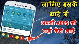 Best App For Android User - 2018 | Bar Launcher By Computer World Tips And Tricks