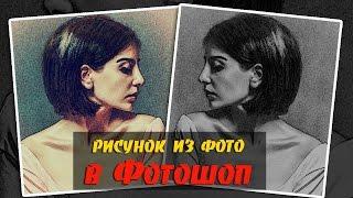 Как сделать рисунок из фото в Фотошоп. Имитация рисунка